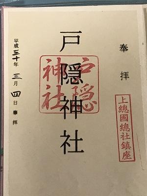 20180304戸隠神社31