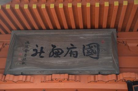20180304飯香岡八幡宮13