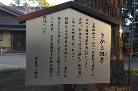 20180304飯香岡八幡宮36