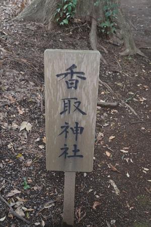20180307鳥見神社16