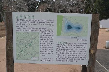 20180307道作古墳群02