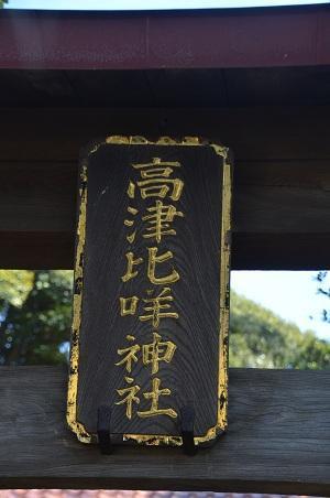 20180314高津比咩神社04