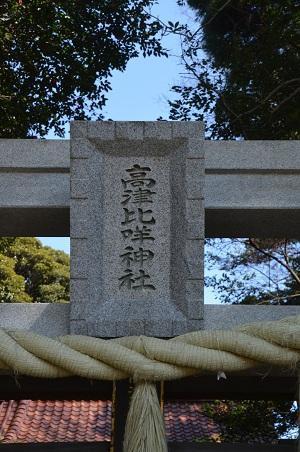 20180314高津比咩神社02
