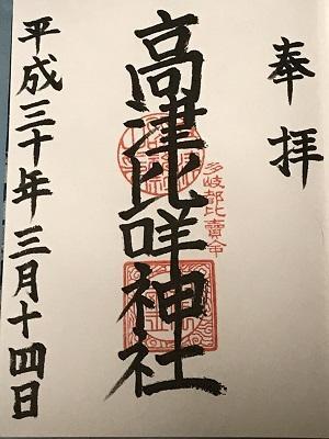 20180314高津比咩神社29
