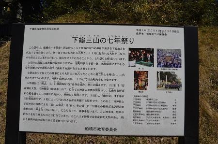 20180314八王子神社0104