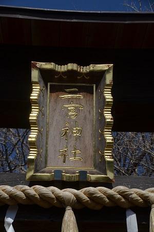 20180314二宮神社03