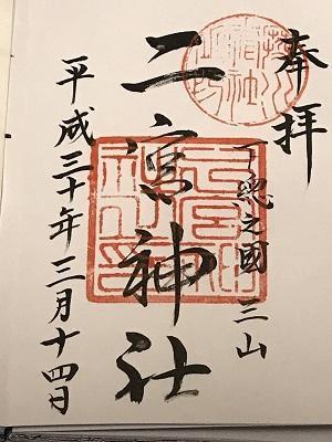 20180314二宮神社32