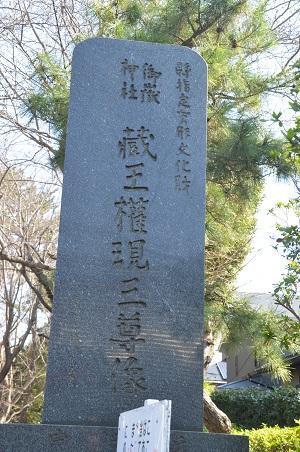 20180314御嶽神社02