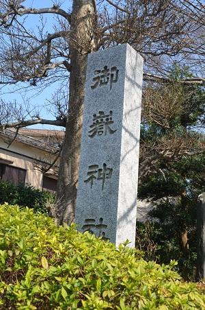 20180314御嶽神社01