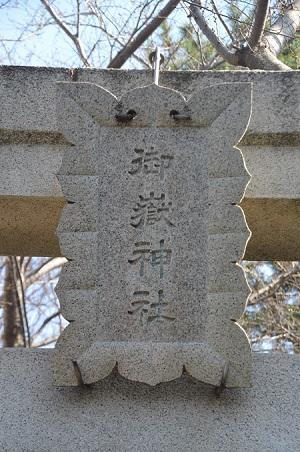 20180314御嶽神社09