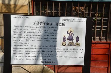 20180314御嶽神社28