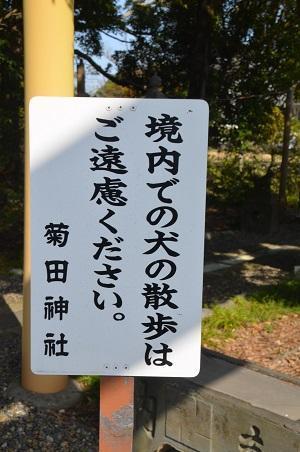 20180314菊田神社04