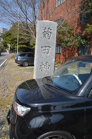20180314菊田神社01