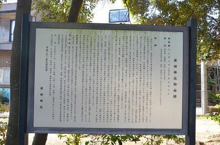 20180314菊田神社11