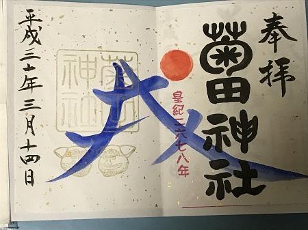 20180314菊田神社45