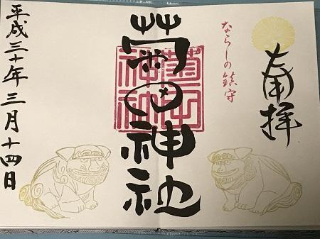 20180314菊田神社44