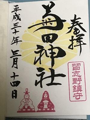 20180314菊田神社43
