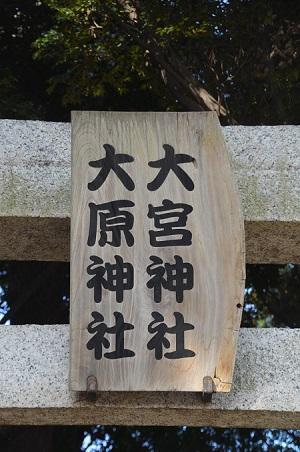 20180314大原神社05