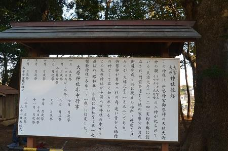 20180314大原神社24