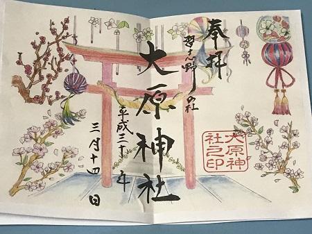 20180314大原神社34