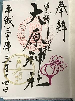 20180314大原神社33