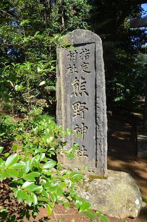 20180317熊野神社03
