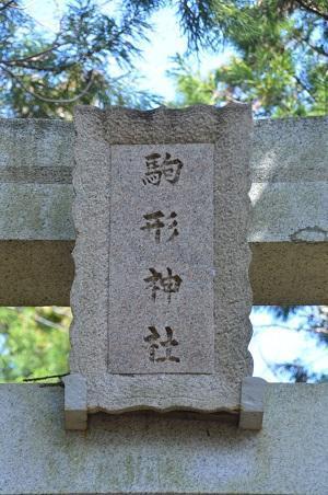 20180317駒形神社04