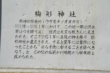 20180317駒形神社19