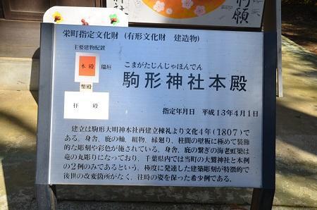 20180317駒形神社20