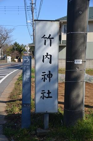 20180317竹内神社01