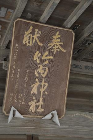 20180317竹内神社14