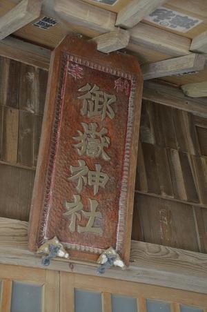 20180317竹内神社20