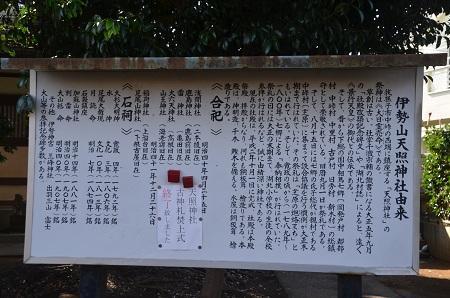 20180317天照神社05