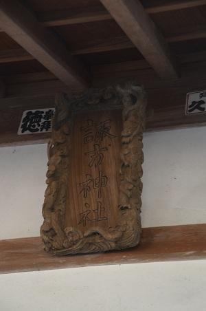 20180317中里諏訪神社12