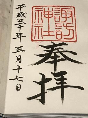 20180317中里諏訪神社24