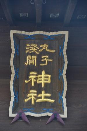 20180328浅間神社丸子神社13
