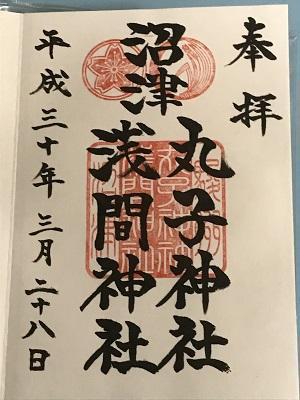 20180328浅間神社丸子神社22
