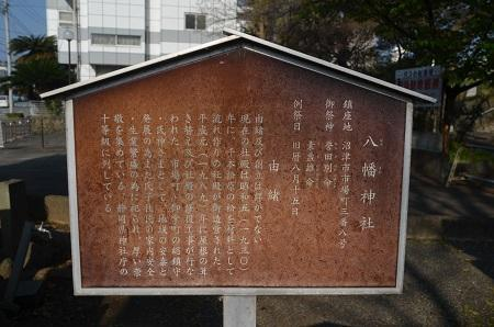 0180328市場八幡神社05