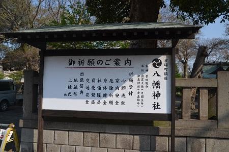 0180328市場八幡神社02