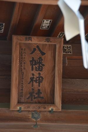 0180328市場八幡神社12