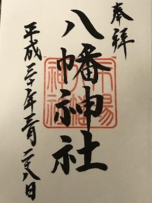 0180328市場八幡神社25