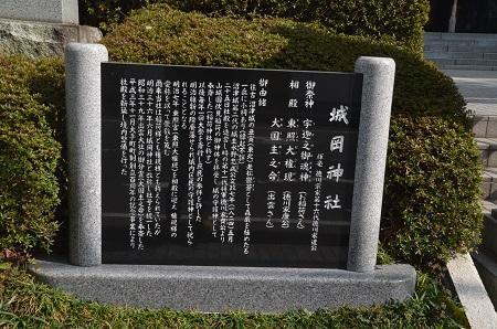 20180328城岡神社02