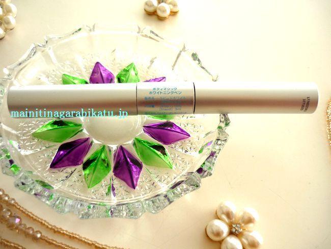 ホワイトニングペン1