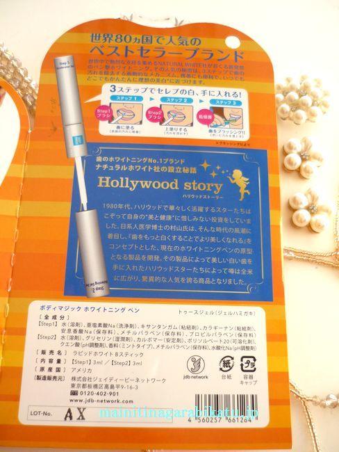 ホワイトニングペン4