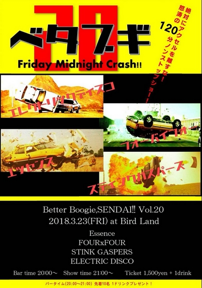 20180323_flyer