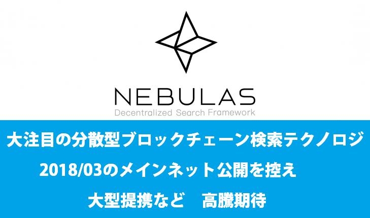 neb01.png
