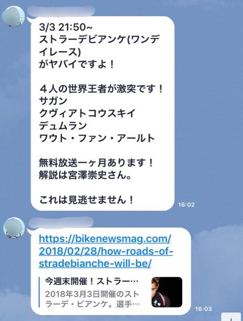 fc2blog_201803031627341a0.jpg