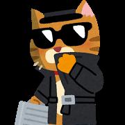 ネコ(スパイ