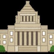 政治(国会