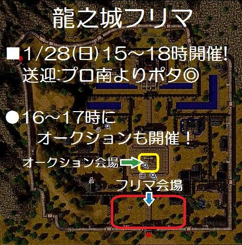 龍之城フリマ 案内図